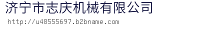 济宁市志庆机械有限公司