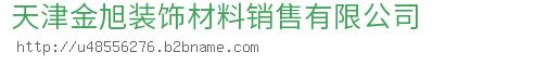 天津金旭装饰材料销售bwin手机版登入
