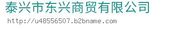 泰兴市东兴商贸有限公司