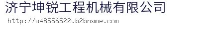 濟寧坤銳工程機械玖玖資源站