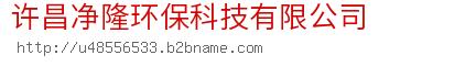 许昌净隆环保科技有限公司