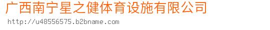 广西南宁星之健体育设施bwin手机版登入