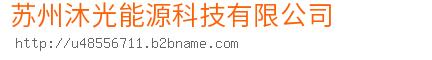 苏州沐光能源科技bwin手机版登入
