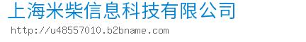 上海米柴信息科技有限公司