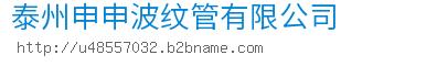 泰州申申波纹管有限公司