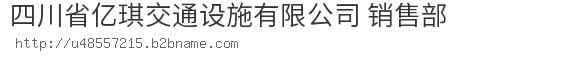 四川省亿琪交通设施有限公司 销售部