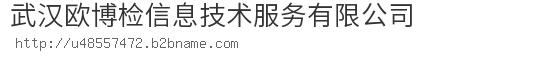 武汉欧博检信息技术服务bwin手机版登入
