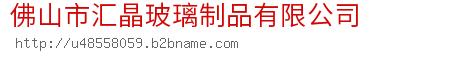 佛山市匯晶玻璃制品k8彩票官方網站