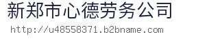 新郑市心德劳务公司
