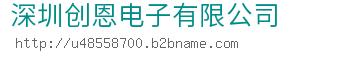 深圳创恩电子有限公司
