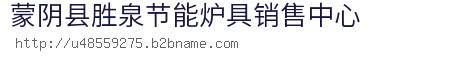 蒙阴县胜泉节能炉具销售中心
