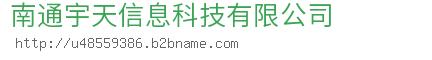 南通宇天信息科技有限公司
