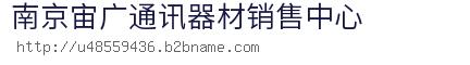 南京宙广通讯器材销售中心
