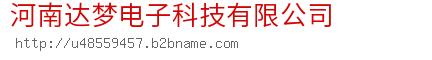 河南达梦电子科技有限公司