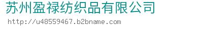 苏州盈禄纺织品有限公司