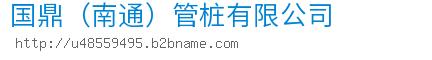 国鼎(南通)管桩有限公司