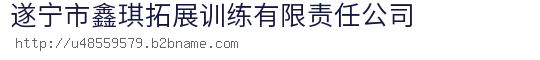 遂宁市鑫琪拓展训练有限责任公司