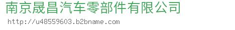 南京晟昌汽车零部件有限公司