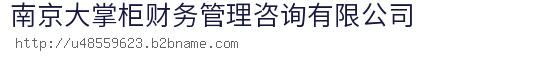 南京大掌柜财务管理咨询有限公司