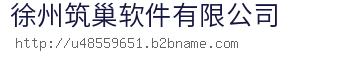 徐州筑巢软件有限公司