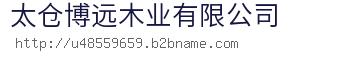 太仓博远木业有限公司