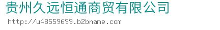 贵州久远恒通商贸有限公司