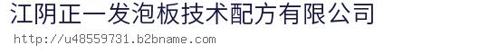 江阴正一发泡板技术配方有限公司