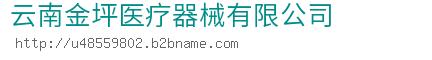 云南金坪医疗器械有限公司