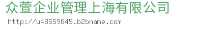 众萱企业管理上海有限公司