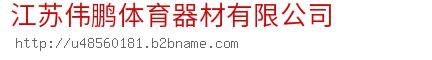 江苏伟鹏体育器材有限公司