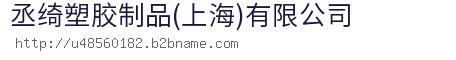 丞绮塑胶制品(上海)有限公司