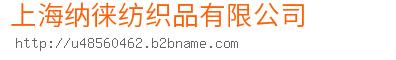上海纳徕纺织品有限公司