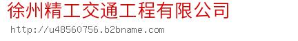 徐州精工交通工程有限公司