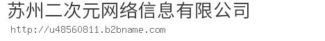 苏州二次元网络信息有限公司