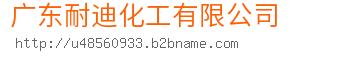 广东耐迪化工有限公司