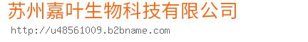苏州嘉叶生物科技有限公司