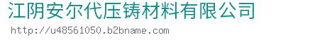 江阴安尔代压铸材料有限公司