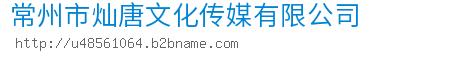 常州市灿唐文化传媒有限公司