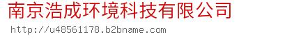 南京浩成环境科技有限公司