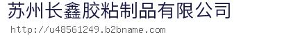 苏州长鑫胶粘制品有限公司
