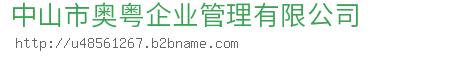中山市奥粤企业管理有限公司