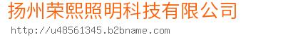 扬州荣熙照明科技有限公司