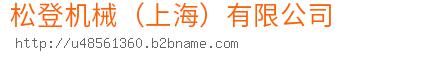 松登机械(上海)有限公司
