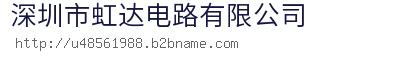 深圳市虹达电路bwin手机版登入