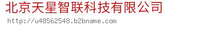 北京天星智联科技bwin手机版登入