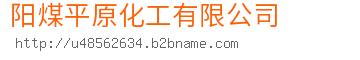 阳煤平原化工bwin手机版登入