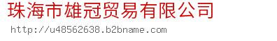 珠海市雄冠贸易bwin手机版登入