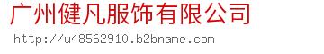 广州健凡服饰bwin手机版登入
