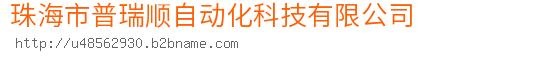珠海市普瑞顺自动化科技bwin手机版登入
