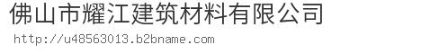 佛山市耀江建筑材料bwin手机版登入